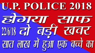 up police bharti, 2018 two New Update, in Hindi, upp, with  Daily New Advise