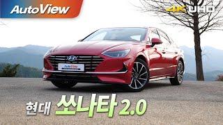 현대 쏘나타(DN8) 2019 시승기 4K [오토뷰]
