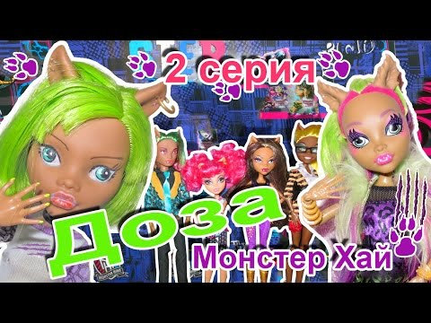 """Monster High """"Доза Монстер Хай 2 серия"""" Stop Motion"""