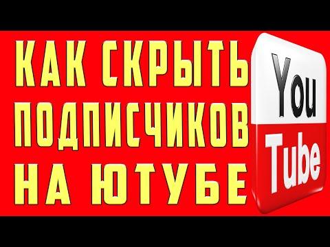 Как Скрыть Подписчиков на Youtube в 2020