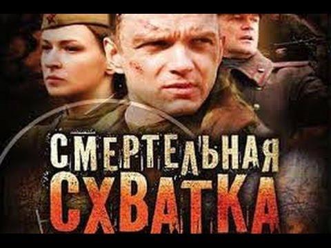 СМРТОНОСНИ ОКРШАЈ 1/4 (руска серија из 2010. са преводом на српски)