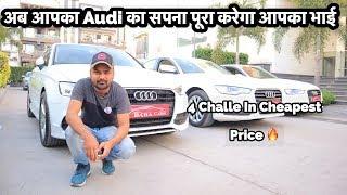 Cheapest Audi In India  🔥  | Audi A3, Audi A4, Audi A6 | My Country My Ride