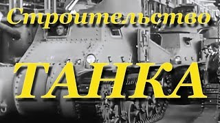 Строительство танка M3 (1941)
