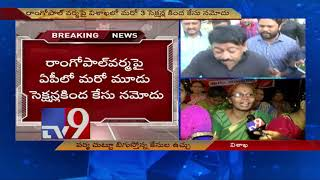 BREAKING NEWS : AP Police to file case on RGV