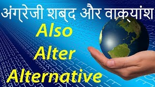also alter alternative words meaning phrases with translation in Hindi अंग्रेजी शब्द और वाक्यांश