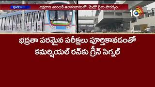 త్వరలో మరో 16 కి.మీ. మెట్రోరైలు సౌకర్యాo..| Special Story On Hyderabad Metro Rail