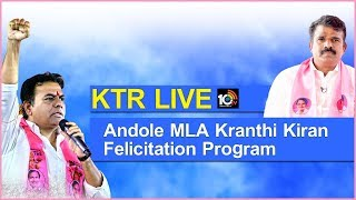 KTR LIVE: Andole MLA Kranthi Kiran Felicitation Program | Nampally  News