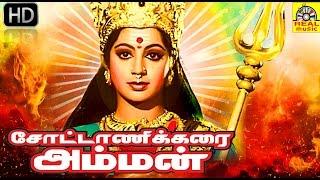 Tamil Devotional Full Movie | CHOTTANIKARAI AMMAN |  | Vincent ,Sreevidya & Rajakokila