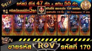 ขายรหัส RoV ราคา 45000 : ฮีโร่ครบทั้งเกม / ขาดทั้งเกมแค่ 2 สกิน + ลูกแก้วแรร์อีก 5 ลูก !!