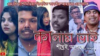 Bangla Natok Kalam vai first look teaser 2017 by Tanvir Ahmed