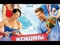 Женщины против мужчин 2 Крымские каникулы трейлер 2018 mp3