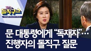 """문 대통령에게 """"독재자""""…진행자의 돌직구 질문   김진의 돌직구쇼"""