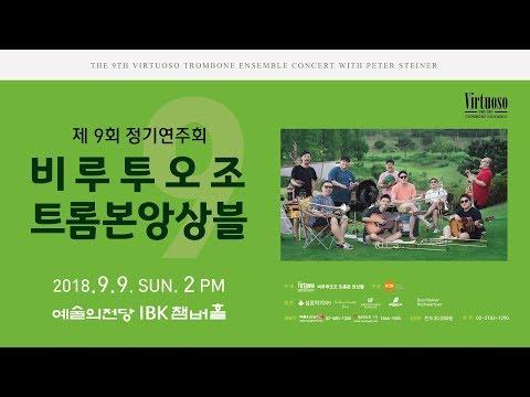 비루투오조 트롬본 앙상블 제9회 정기연주회 홍보 영상