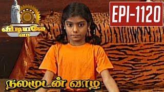 Nathaiasana - Vidiyale Vaa | Epi 1120 | Nalamudan vaazha | 18/09/2017 | Kalaignar TV