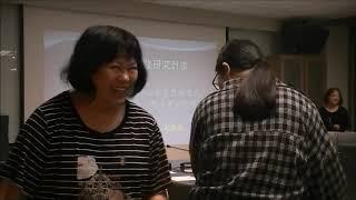 1081029教學研究分享暨行動研究講座_上半場(觀看影片)
