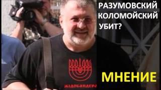Игорь Коломойский убит украинский олигарх – Сергей Разумовский – Август 2016