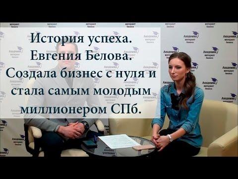 История успеха. Евгения Белова. Создала бизнес с нуля. Стала самым молодым миллионером СПб