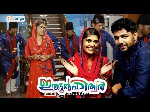EID UL FITR _ 2017   Eid Song 2017   Saleem Kodathoor New Eid Album 2017   O'range Media