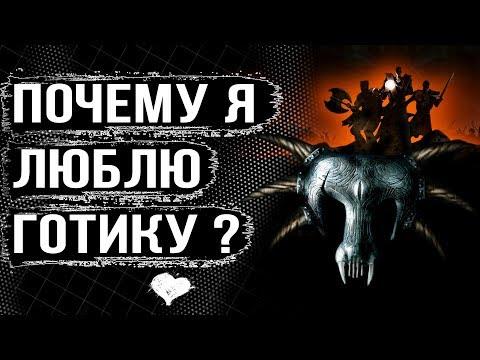 Почему я люблю игры Gothic/Готика 1 и 2?   DAMIANoNE