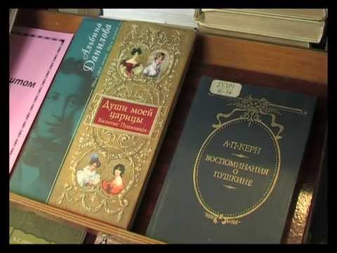 Наследие Пушкина
