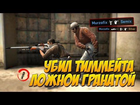 CS:GO Сильвер шоу #6 - Убил тиммейта ложной гранатой