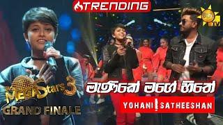 Yohani ft. Satheeshan   Mega Stars 3   GRAND FINALE