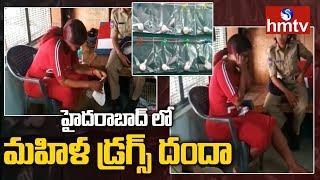 ఇంజనీరింగ్ విద్యార్థులకు డ్రగ్స్ విక్రయిస్తున్న మహిళ  | Drugs Hulchul In Hyderabad | hmtv