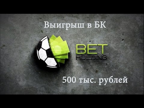 Выигрыш в букмекерской конторе 500 ТЫС. рублей
