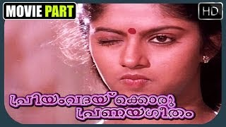 100% Love - Malayalam movie part Priyam Vadakkoru Pranaya Geetham - He is in love