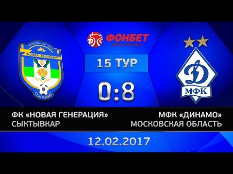 15 тур. Новая генерация - Динамо. 0:8