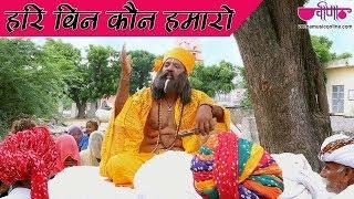 New Rajasthani Bhajans 2017 | Hari Bin Kon Saharo HD | Satish Dehara
