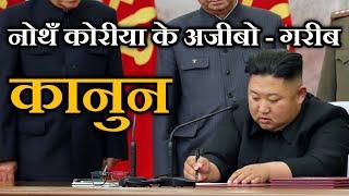 North korea के सबसे अजीबो गरीब कानून Strange law about north korea in hindi