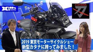 丸山浩、新型KATANA初対面!ライポジインプレです|2019東京モーターサイクルショー
