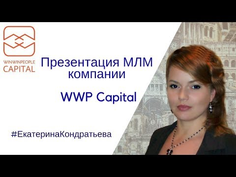 Презентация МЛМ компании WWP Capital Бизнес МЛМ Маркетинг план WWPC