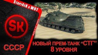 НОВЫЙ ПРЕМ ТАНК 8 УРОВНЯ - СТГ (2017) / СССР [World of Tanks]