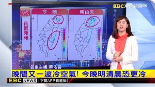 氣象時間 1070111 晚間氣象 東森新聞