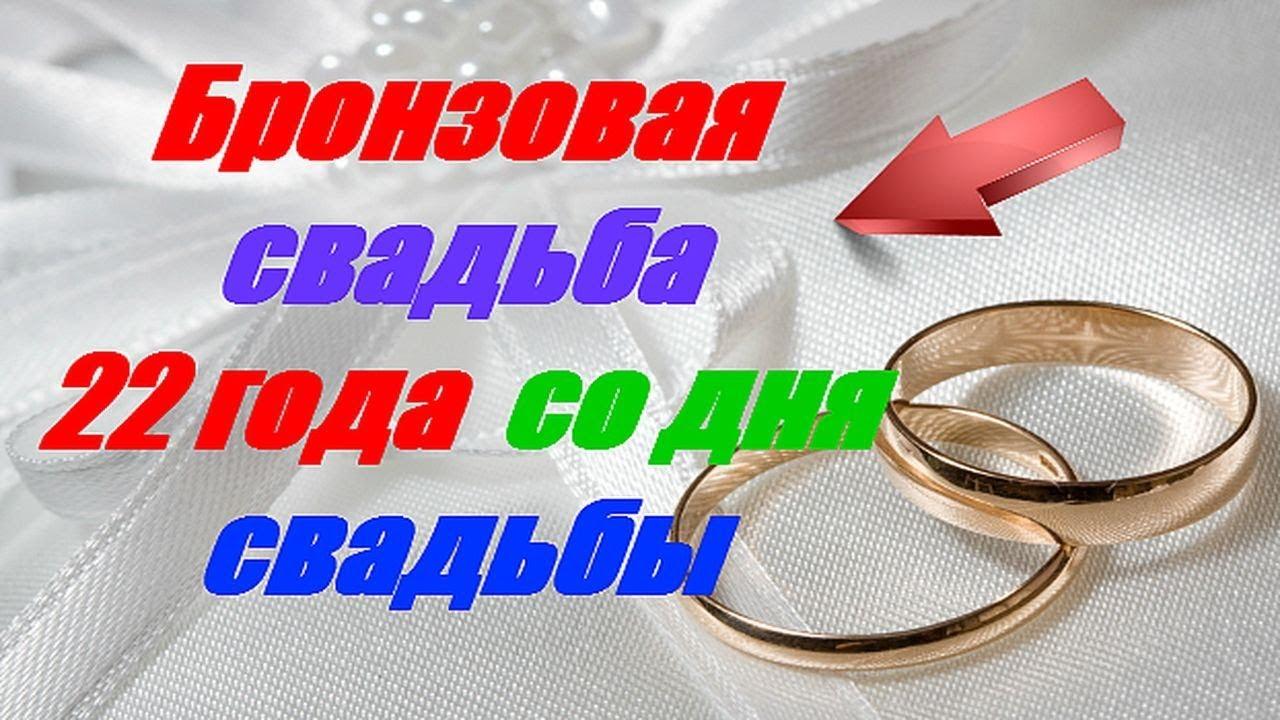 Поздравление мужу на 22 годовщину свадьбы