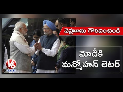 Manmohan Writes To PM Modi, Urges Him To 'Not Disturb' Nehru Memorial Museum | V6 News