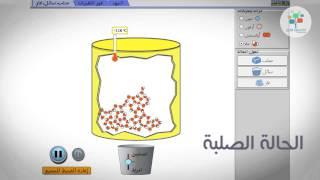 إيه اللي بيحصل للميه في الفضاء؟ |  الكيميا مش مادة!| علوم طبيعية