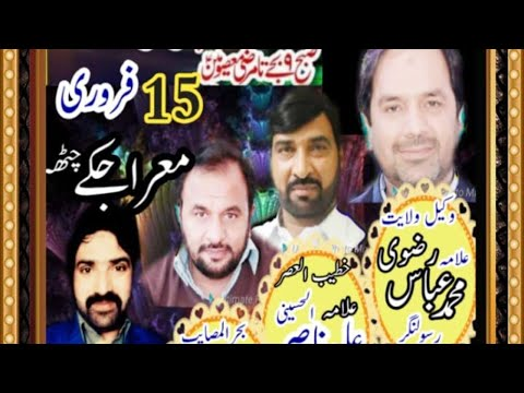 Live Majlis 15 Feb 2020 Marjkay Chatha