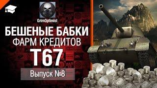 Бешеные бабки №8: фарм на Т67 - от GrimOptimist [World of Tanks]