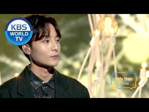 Roy Kim - Only Then | 로이킴 - 그때 헤어지면 돼 [2018 KBS Song Festival / 2018.12.28]