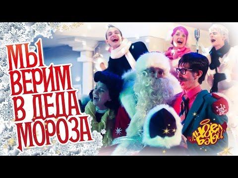 Город Ангел Бэби- Мы верим в Деда Мороза - самая новогодняя песенка!