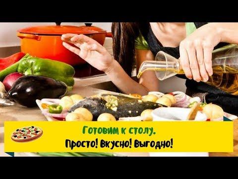 Готовим к столу простые и вкусные рецепты