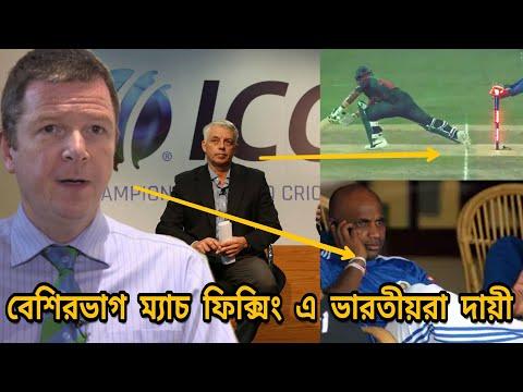 আইসিসি জানালো ভয়ানক তথ্য! জয়ের জন্য ম্যাচ ফিক্সিং করে ভারত | BCCI | ICC | Cricket News