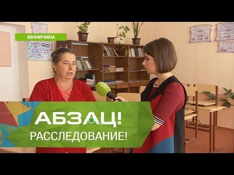Ученики боятся ходить в школу из-за издевательств учительницы - Абзац -  23.09.2016