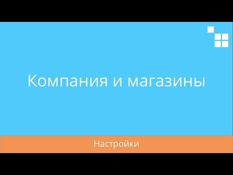2.4 CS-Cart: Настройки - Компания и магазины