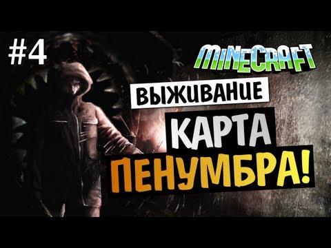 Minecraft Penumbra - ВЫЖИВАНИЕ В УЖАСЕ