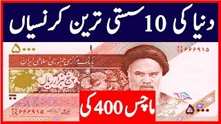 Cheapest Currencies in the World | دنیا کی ۱۰ سستی ترین کرنسی