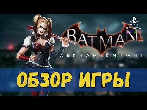 Batman: Arkham Knight Обзор игры на PS4